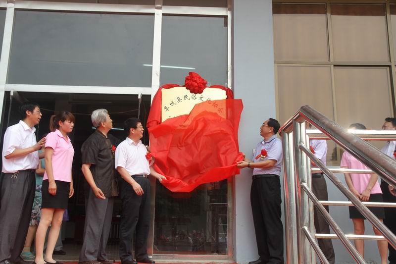阜城县民俗文化协会成立暨揭牌仪式在荀慧生