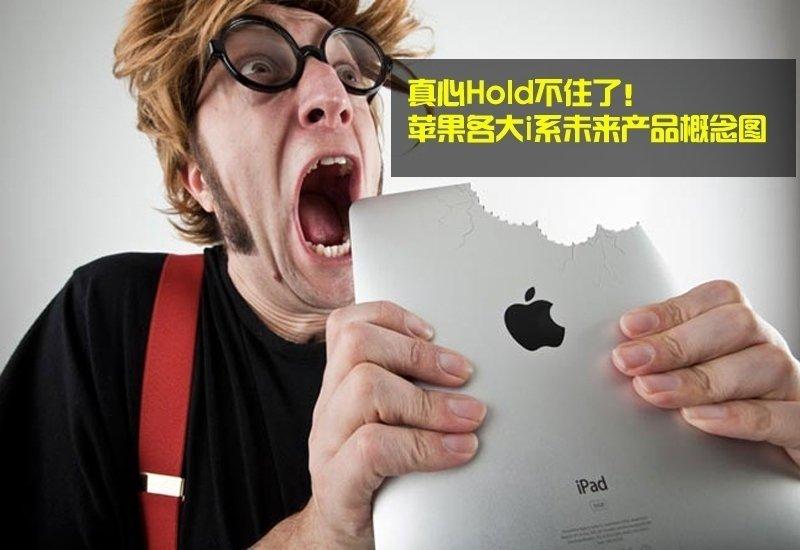 苹果i系未来产品概念图 各种意想不到