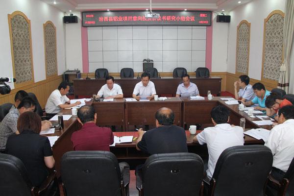 发改局召开铝业项目研究会