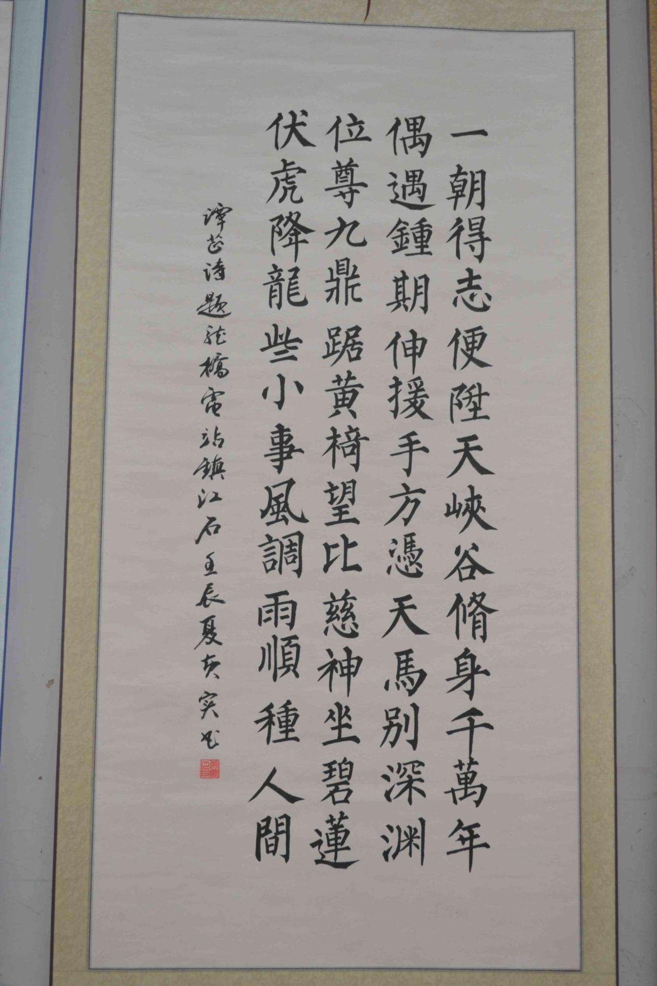 锦绣利川百幅诗词书画作品大家评【6】