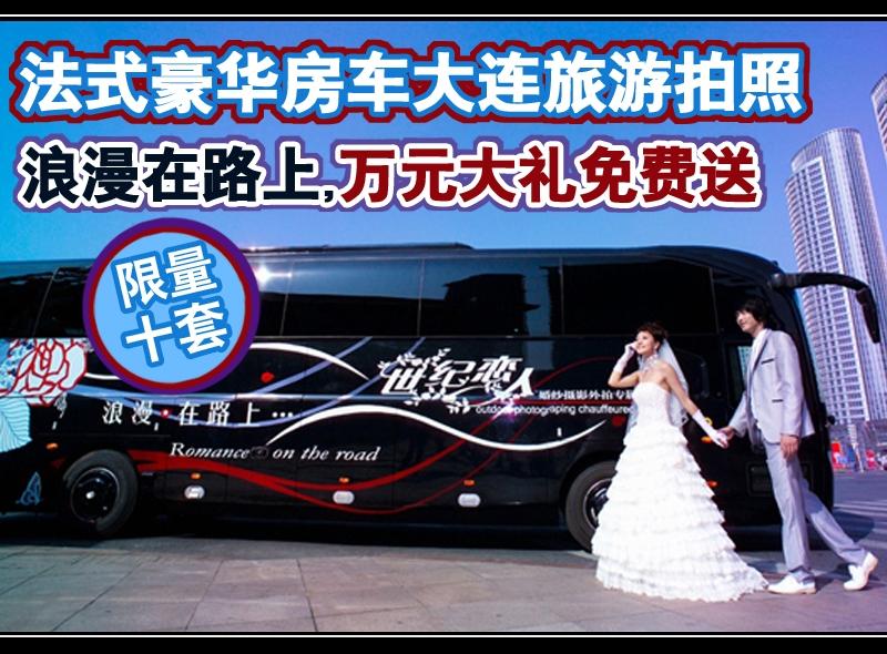 [推荐]世纪恋人婚纱摄影—法式豪华房车大连旅游拍照,