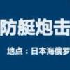 中国渔船受俄方炮击