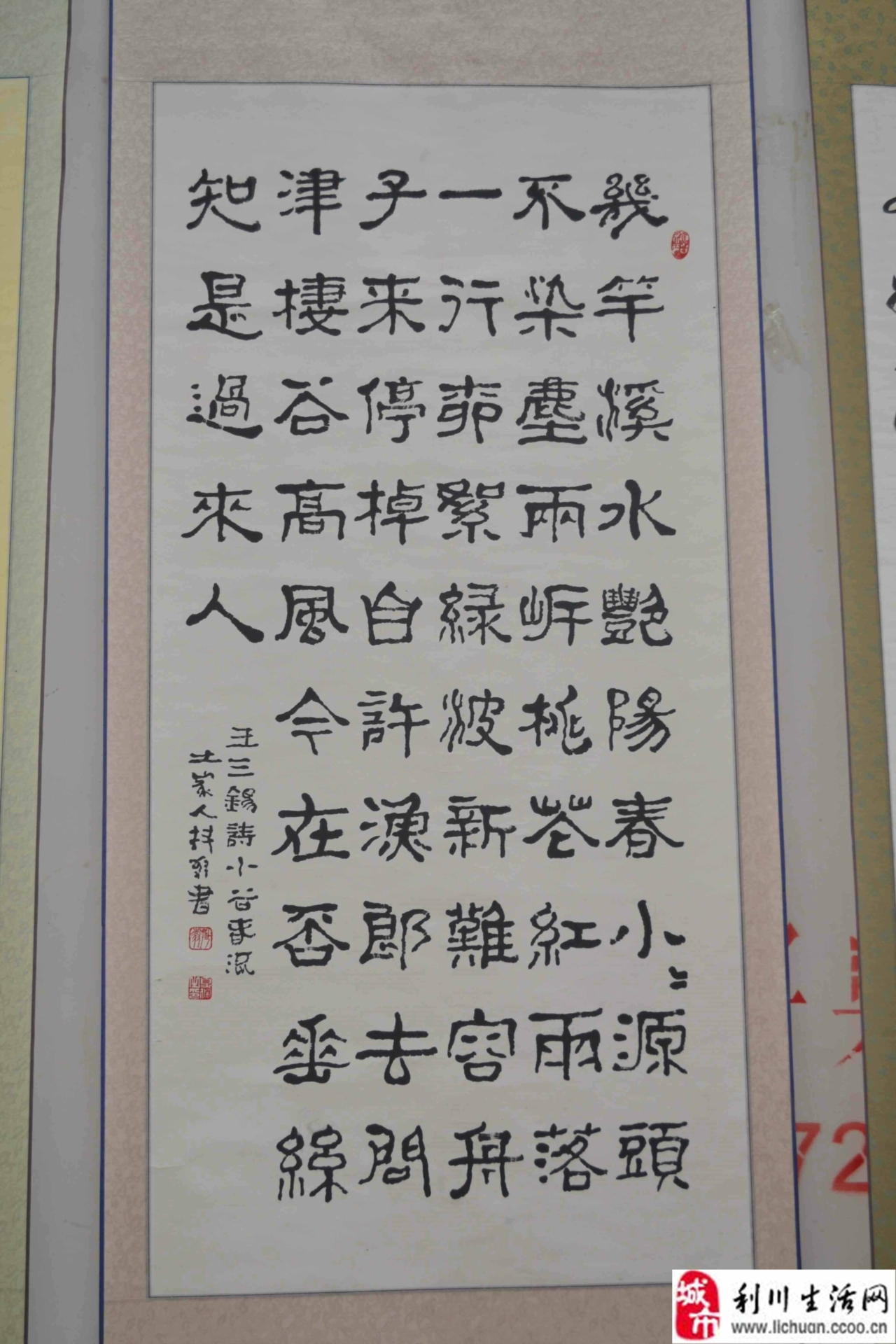 锦绣利川百幅诗词书画作品大家评【11】