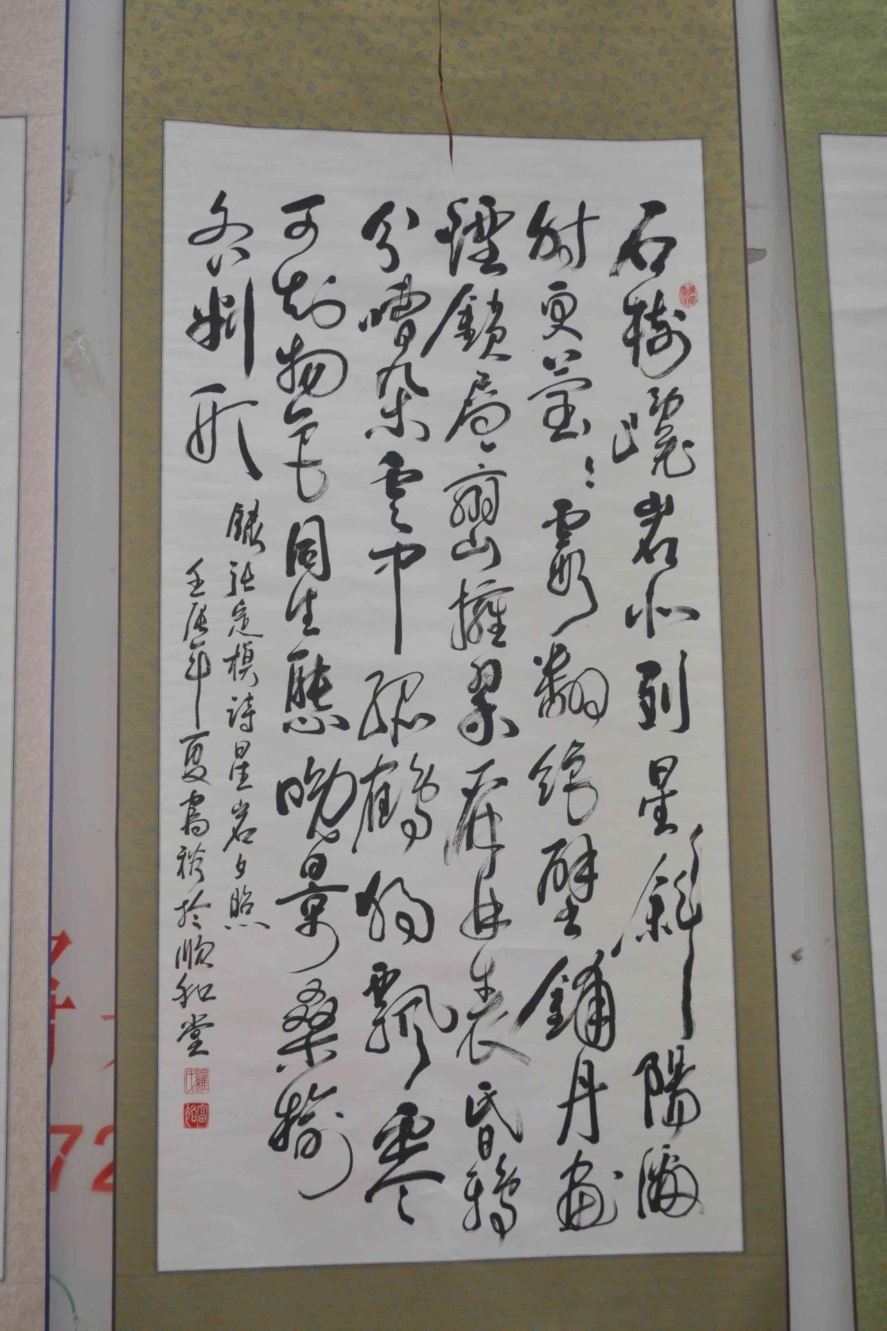 锦绣利川百幅诗词书画作品大家评【12】