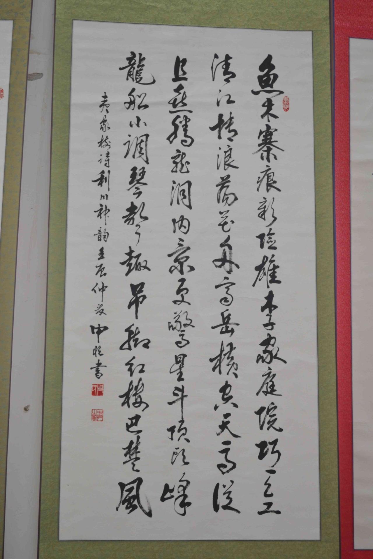 锦绣利川百幅诗词书画作品大家评【13】