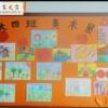 [投票]秦安县第二幼儿园大四班学生创意作品展