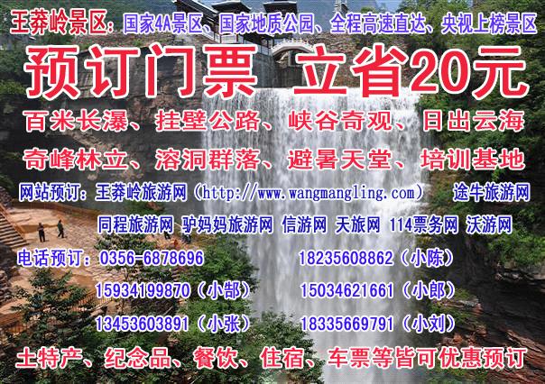 [公告]好消息:陵川至王莽岭高速段对旅行社团队试运营通行