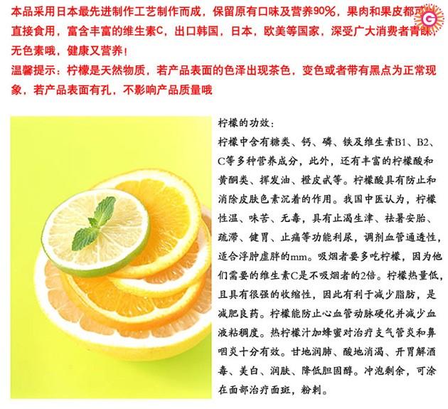 即食柠檬片_即食柠檬片_即食柠檬片免运费_即食柠檬片批