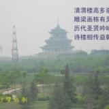 [原创]新生的咸阳清渭楼