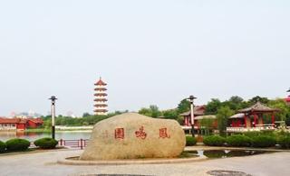 [贴图]丰县凤鸣公园,看图。