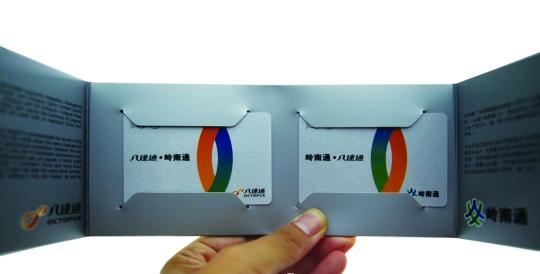 """惠州""""岭南通・八达通""""限量版联名卡开始领取"""