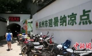 杭州持续高温纳凉防空洞开放