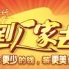 家里省钱计划,7月21日免费入厂购瓷砖卫浴