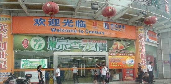 惠州世纪联华昨日没营业,疑清算后就将退场