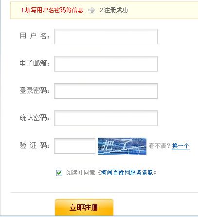 [原创]河间百姓网注册登录
