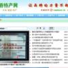 [推荐]中国旅游特产网给力【秦安花椒】品牌