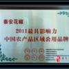 秦安花椒荣获2011年最具影响力中国农产品区域公用品牌