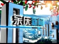 余庆网络电视