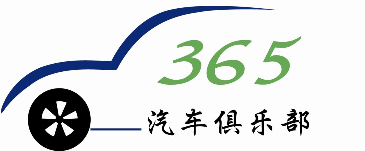 迁安365汽车俱乐部