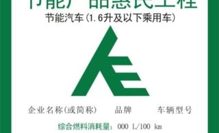 重庆市33款车型进入国家节能产品惠民工程节能汽车第八批推广目录