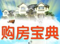 城市在线★广汉房产网