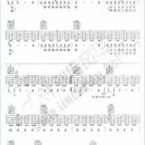 [贴图]献上滴答滴吉他谱,喜欢的朋友练练哦