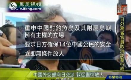【钓鱼岛事件】外交部提出严正交涉要求日方立即无条件放人