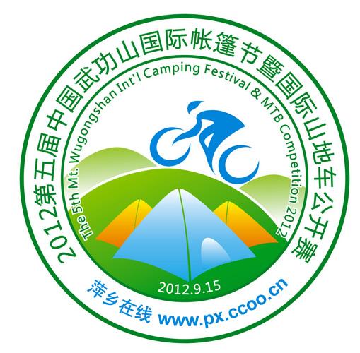 2012第五届中国萍乡武功山国际帐篷节暨武功山国际山地车赛 活动公告