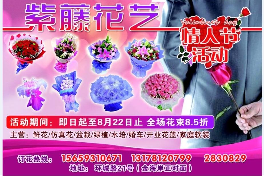 紫藤花艺欢动七夕活动中