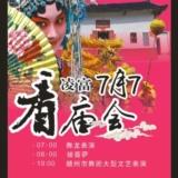 七月七寻乌县凌富庙会