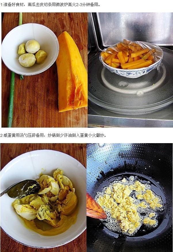武威小妞精品菜:咸蛋黄�h南瓜