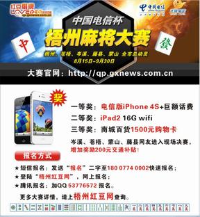 40进15 决赛梧州之巅:iphone4s,ipad2争夺战:      9月30日中秋节