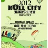 2012绵竹九龙音乐节团购订票火热中。。。。。