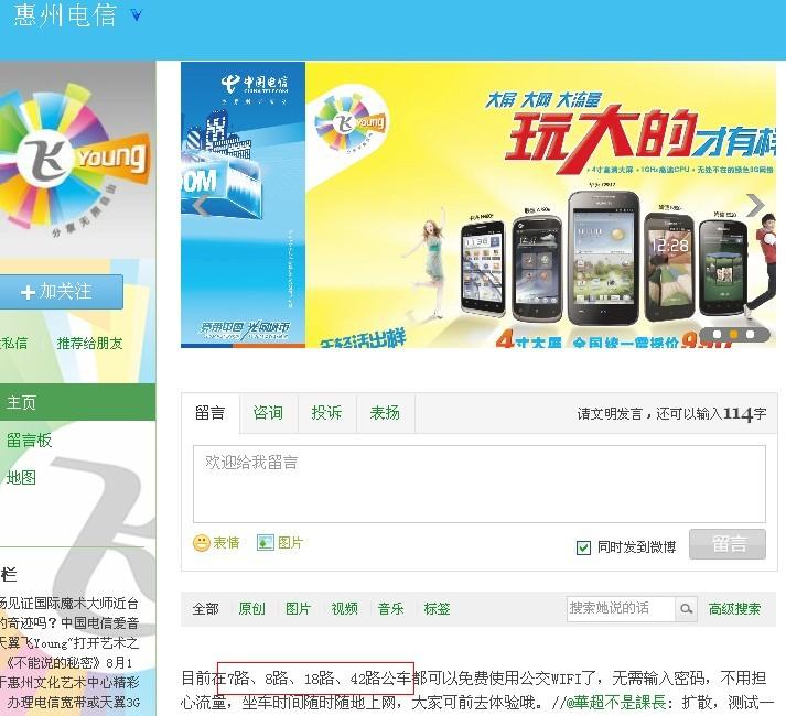 惠州免费公交wifi:7、8、18、42路免费上网哦!