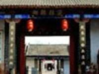 龙8国际古城专题