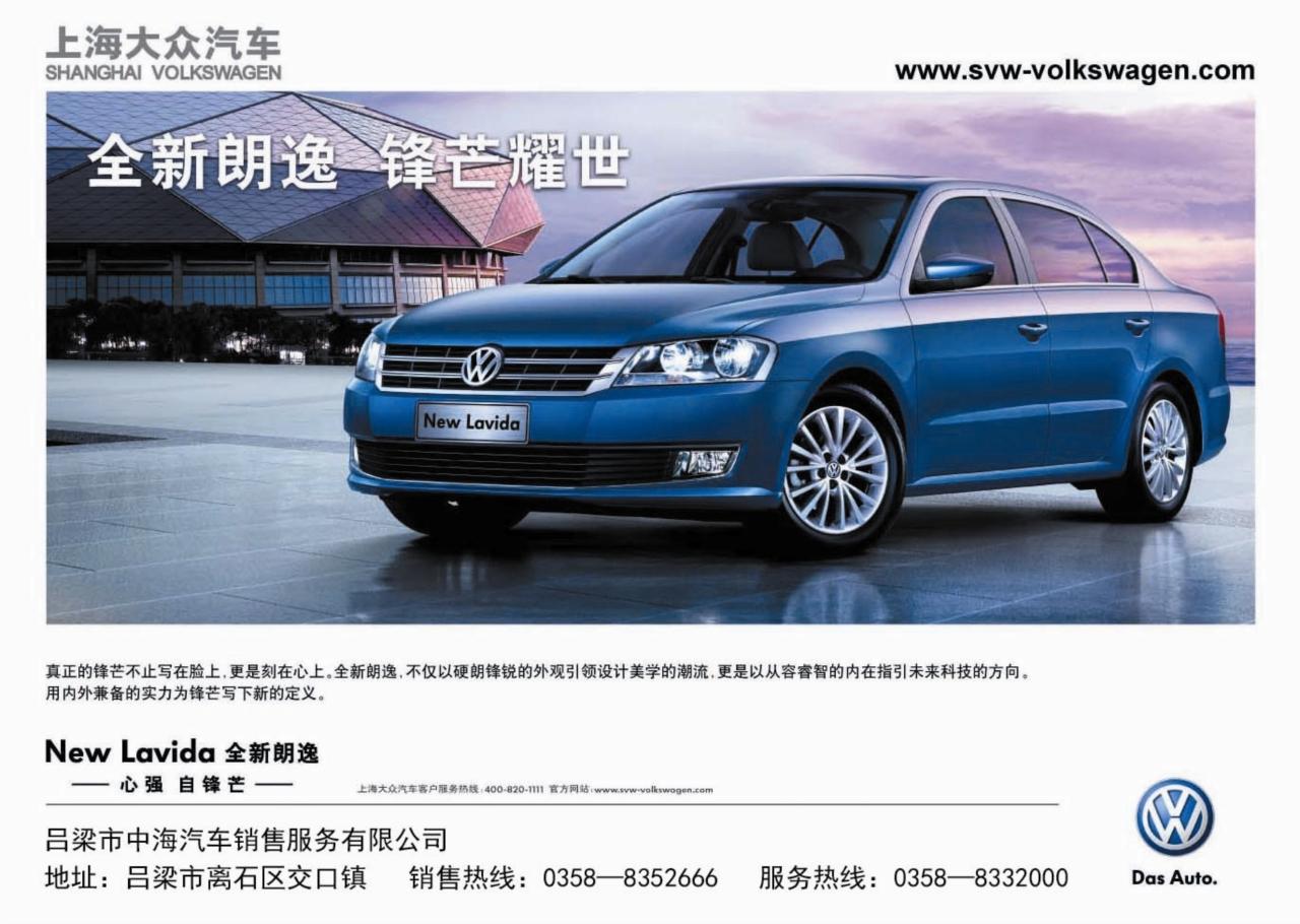 [公告]上海大众汽车新朗逸超人篇 全新朗逸已于8月19日上市
