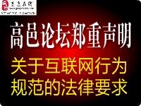 高邑论坛郑重声明
