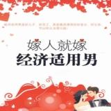 """新择偶标准~~~GG最爱""""简单方便女""""VS嫁人就嫁""""经济适用男"""""""