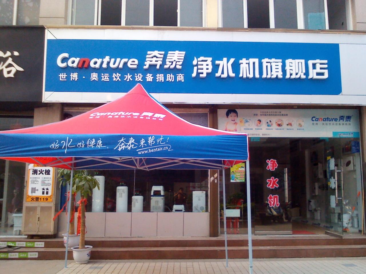 [注意]上海开能奔泰净水机诚招各县市经销商
