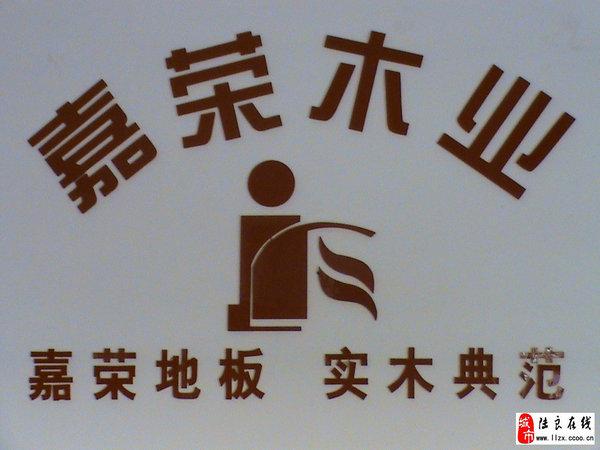 澳门新濠天地娱乐场县嘉荣木业
