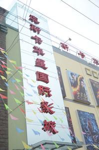 新濠天地赌博网址奥斯卡华星国际影城