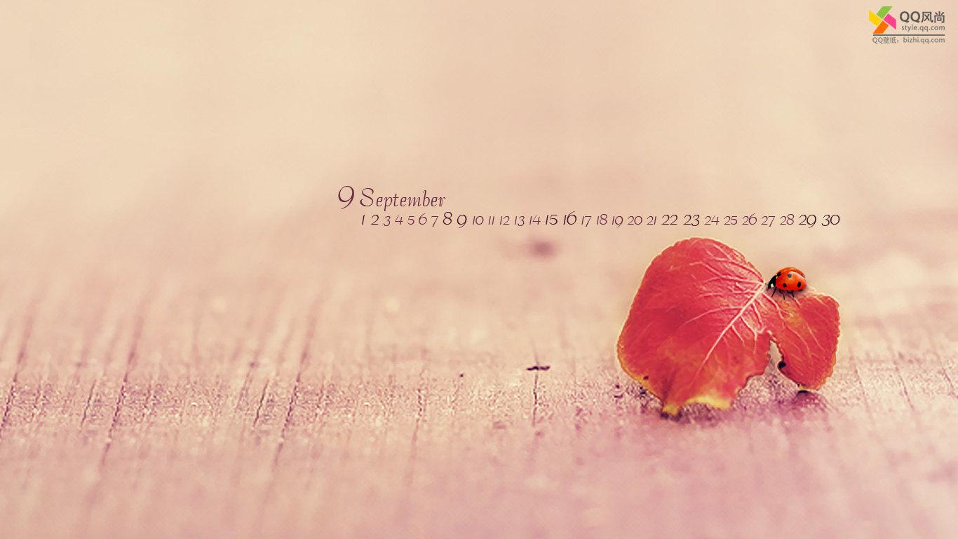 分享2012.9月qq日历壁纸图片