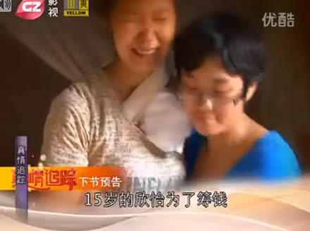 广州电视台《真情追踪》鹤山女人的故事