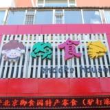 """新发现――白城有了零食专卖店""""零食家"""""""