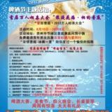 [贴图]2012中国毕节百里杜鹃国际啤酒节――浪漫花海  干杯毕节