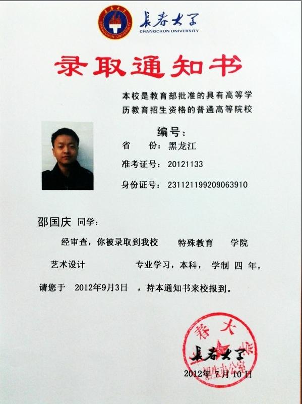 [原创]嫩江县首位聋哑人考入长春大学