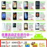 竹溪人,在东莞厚街做手机代理,批发,开手机工厂连锁店,欢迎来电加盟
