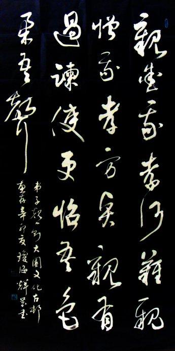 王辉农书法欣赏:弟子规一则