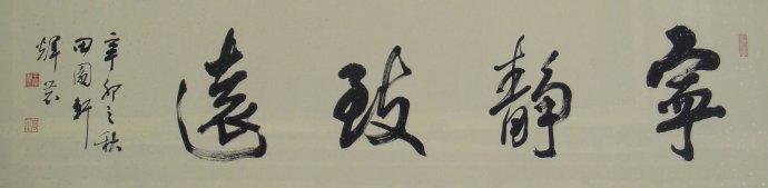 王辉农书法作品欣赏――横幅作品五幅