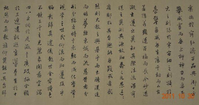 王辉农书法作品欣赏――圣教序通临